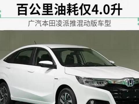 新2020款本田凌派配备1.5L混合动力动力
