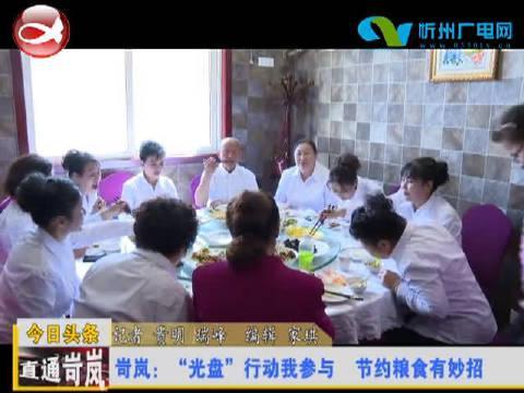 """岢岚:""""光盘""""行动我参与 节约粮食有妙招,来源:忻州广电"""