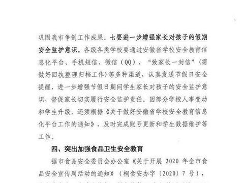 桐城教育局发布一则重要通知!|教育局|桐城|桐城市
