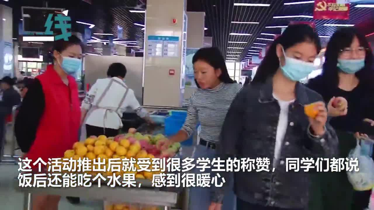 高校免费提供1500斤水果鼓励学生节约粮食