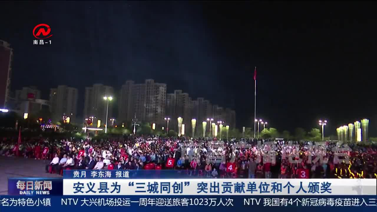 """安义县为""""三城同创""""突出贡献单位和个人颁奖"""
