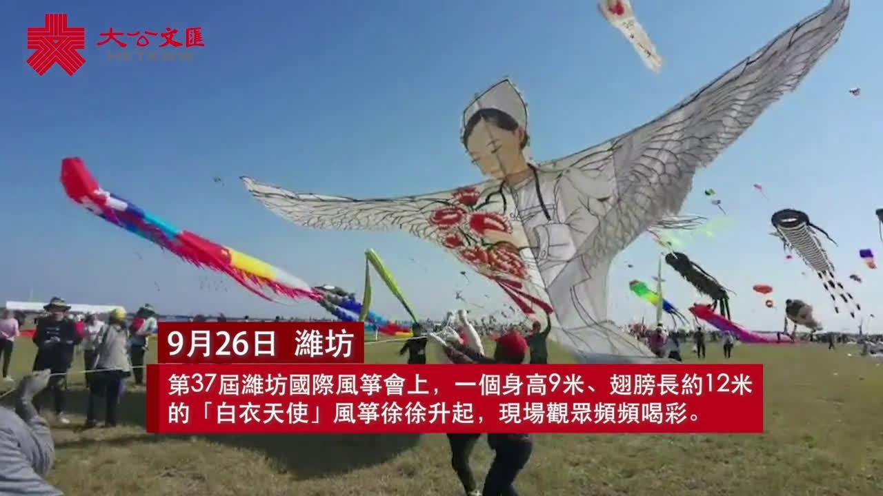 """潍坊国际风筝会放飞""""白衣天使"""" 致敬抗疫医护"""