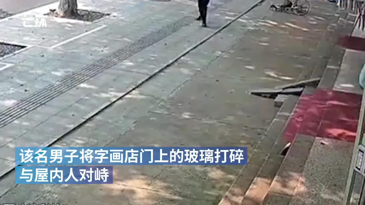男子持刀当街伤人,门店老板持棍制服