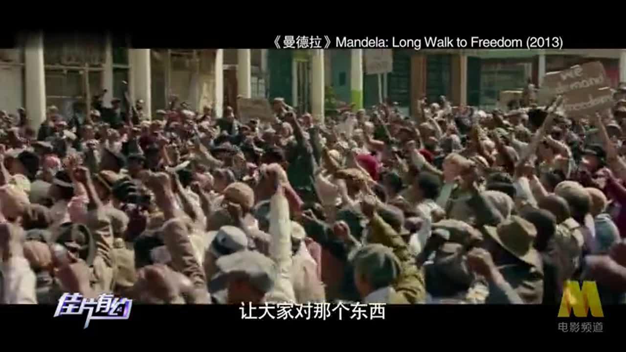 《曼德拉》影评:通往自由的漫漫长路