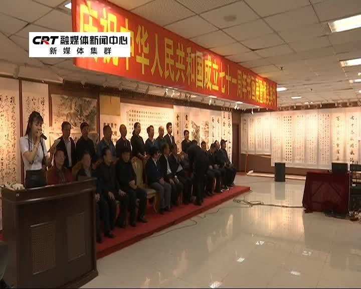 庆祝中华人民共和国成立七十一周年书画作品展:210件优秀作品
