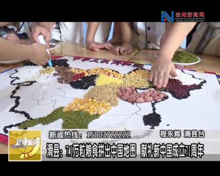 滑县:7.1万粒粮食拼出中国地图献礼新中国成立71周年