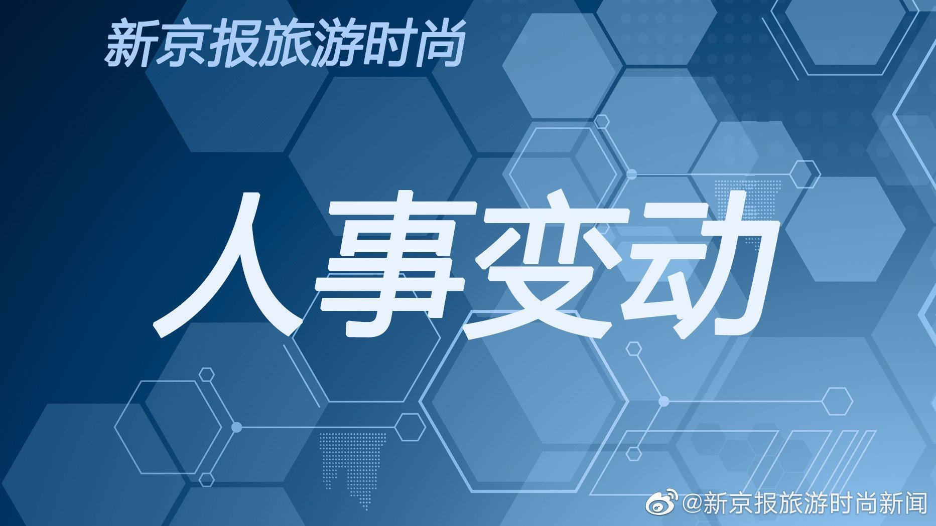 中国国航两名职工监事辞任