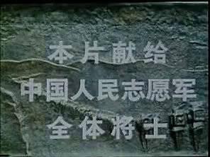 纪录片《较量-抗美援朝战争实录》完整版