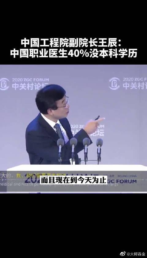 中国工程院副院长王辰称:中国职业医生40没本科学历