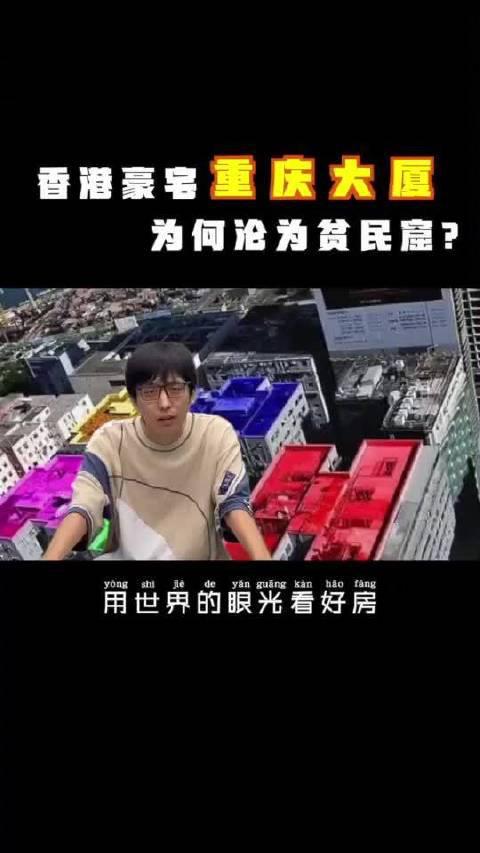 电影《重庆森林》取自王家卫成长环境中的重庆大厦