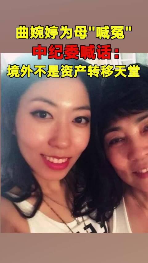 """中纪委点名""""曲婉婷母亲涉腐案"""":境外不是资产转移天堂!"""
