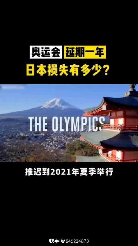 奥运会延期一年,日本的损失有多大?