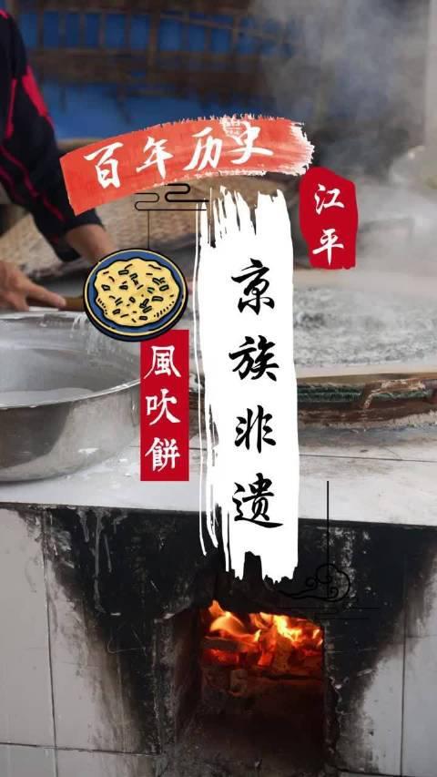 京族非物质文化遗产风吹饼你听说过吗