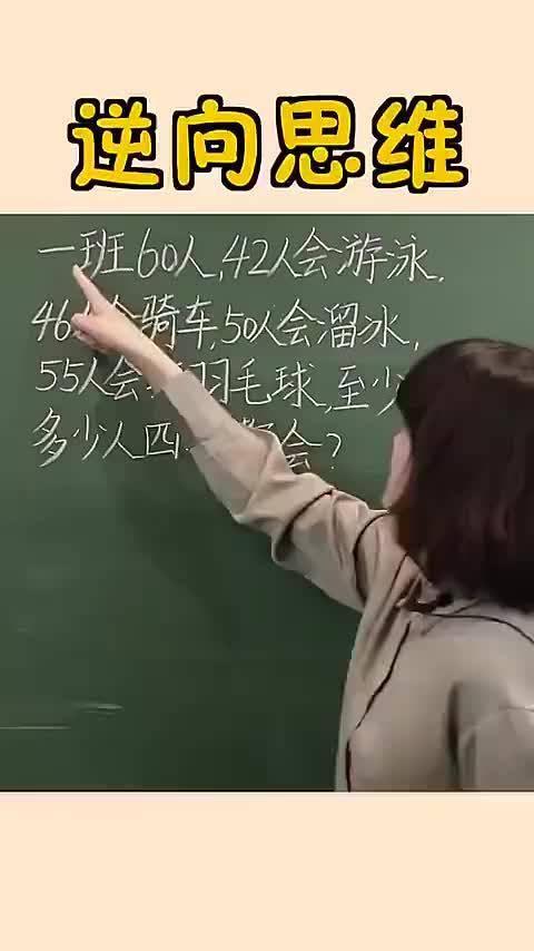 """逆向思维""""数学"""",回家教孩子吧"""