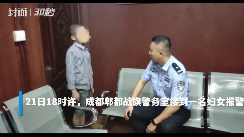 30秒 | 11岁男孩充值游戏与家人闹别扭后离家出走 民警排查24小时将其寻回