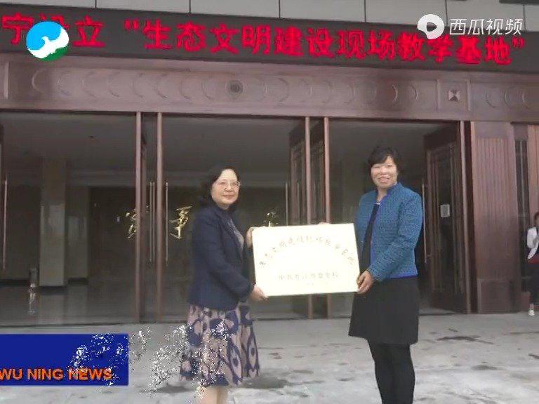 """武宁县委党校被授予""""生态文明建设现场教学基地"""""""