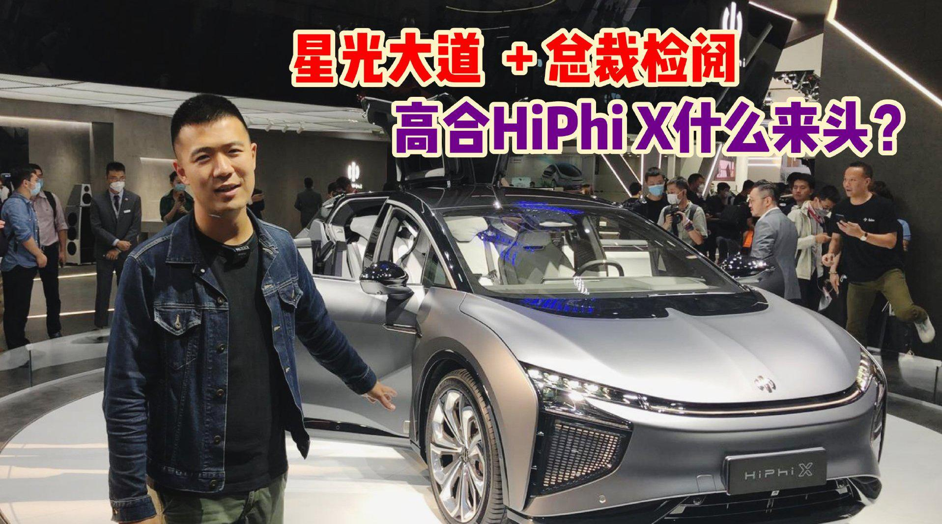星光大道?总裁检阅?这辆高合HiPhi X到底是个什么车?