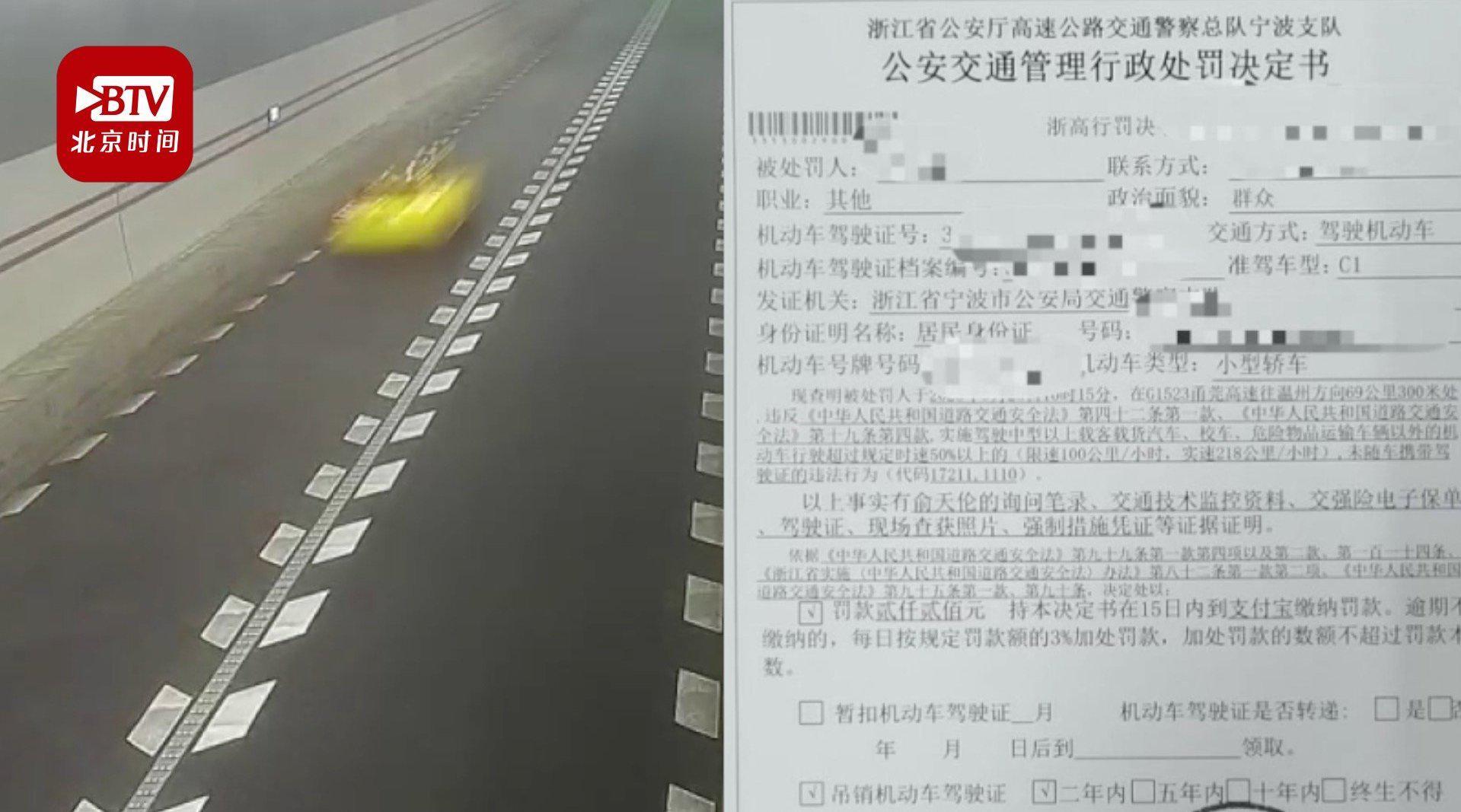 """飙出时速218公里!浙江一""""飚王""""高速被查 驾照被吊销"""