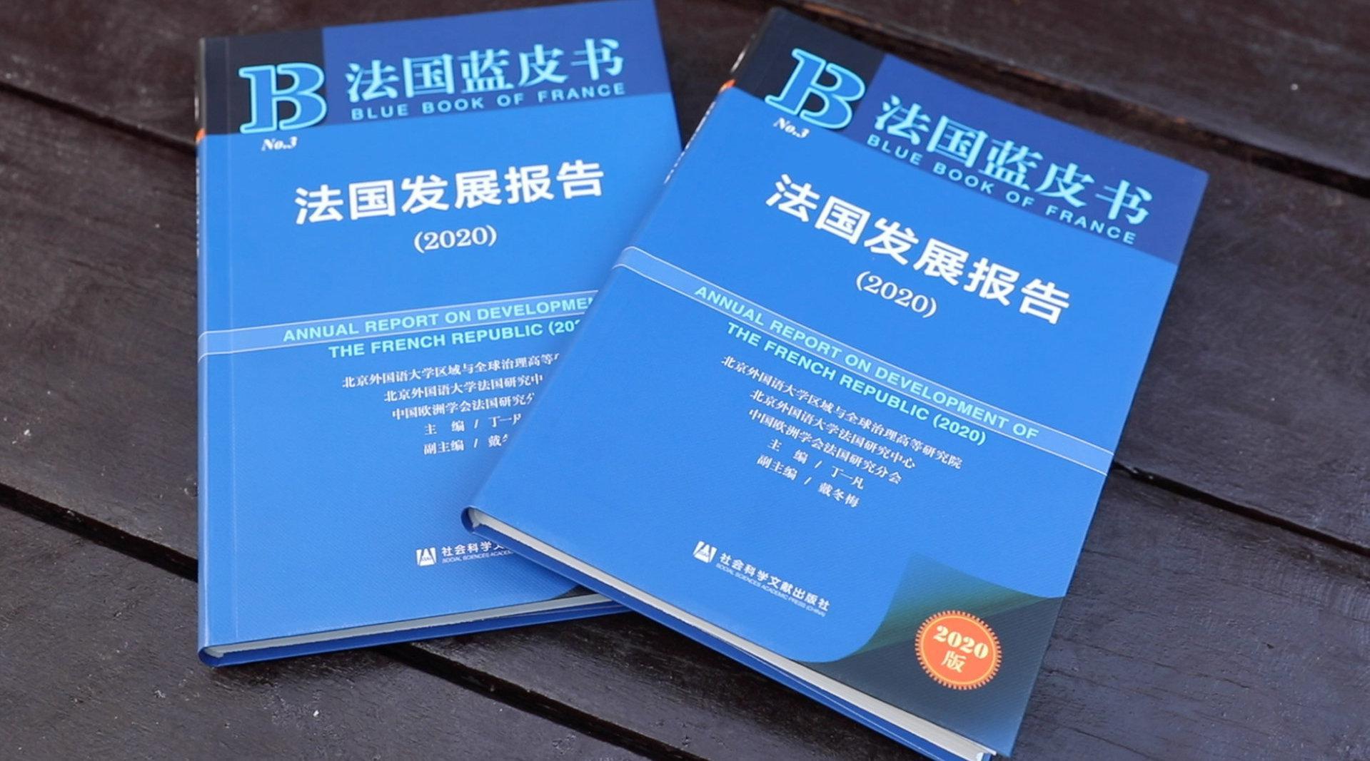 《法国 发展报告2020》发布会在北京外国语大学 举办