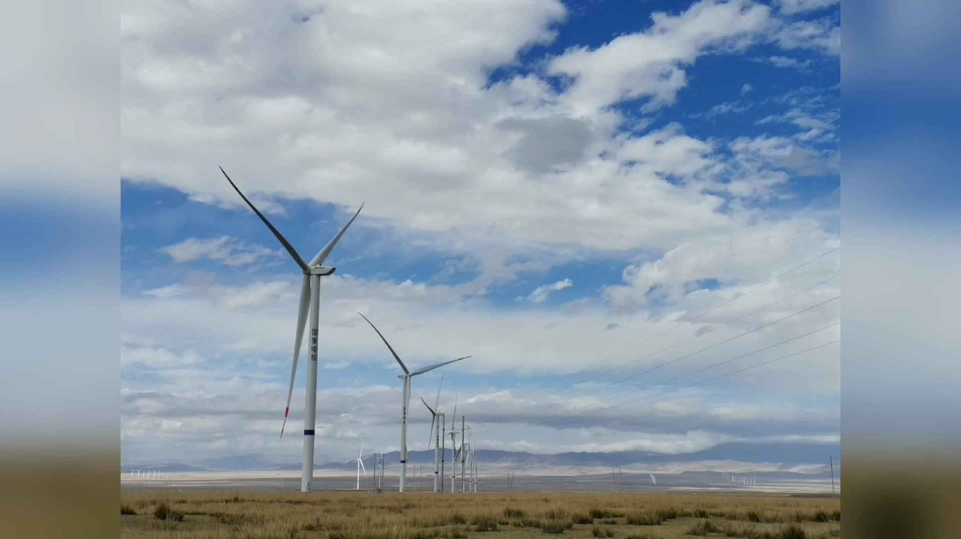 刚刚,海南州切吉乡一标段1000兆瓦风电场成功并网!