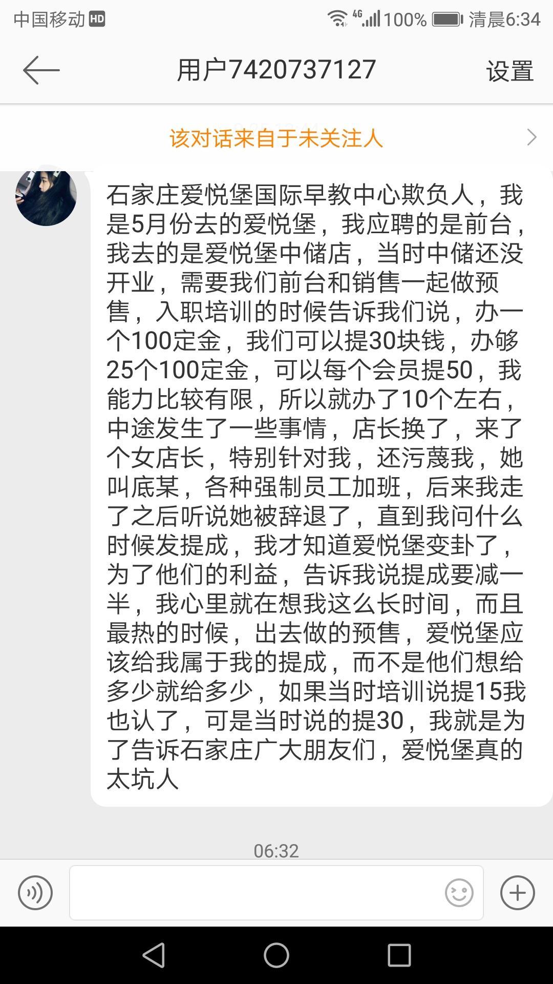 网友爆料:石家庄爱悦堡国际早教中心欺负人……