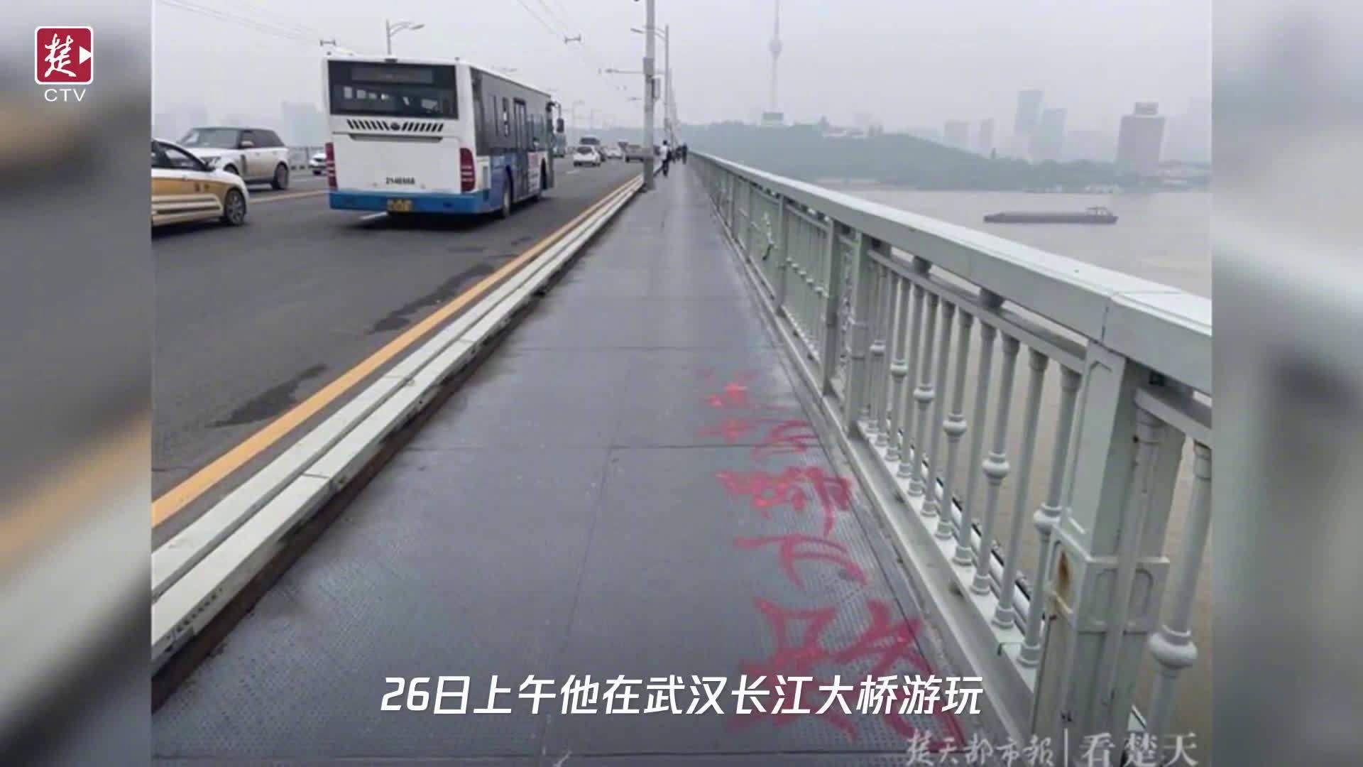 武汉长江大桥遭涂鸦,人行道成了大花脸