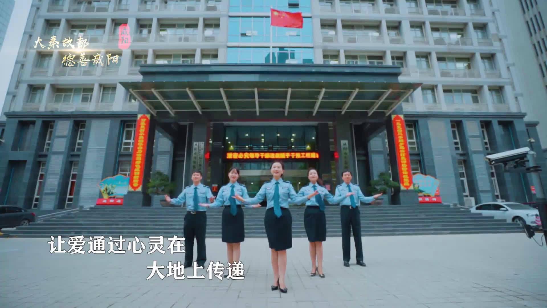 唱响美丽中国(71)丨陕西咸阳版《让中国更美丽》来了