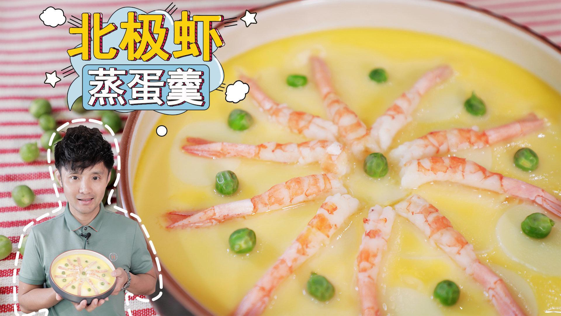 食尚小米:北极虾蒸蛋羹,鲜香爽滑的快手营养早餐!