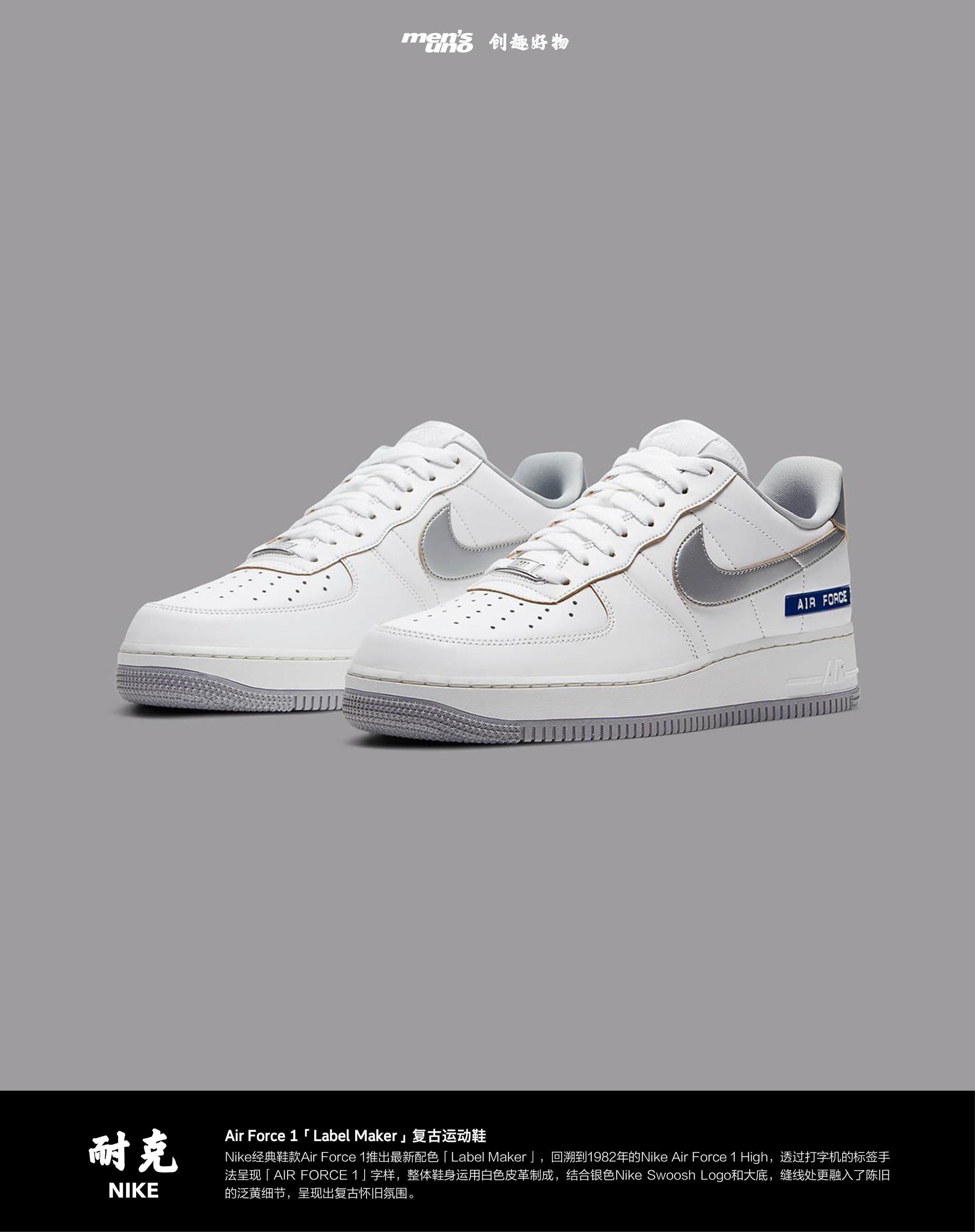 Nike 经典鞋款Air Force 1推出最新配色「Label Maker」……