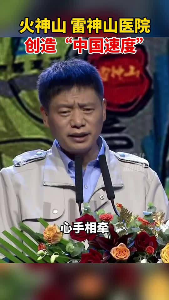 """火神山、雷神山医院:创造""""中国速度"""""""