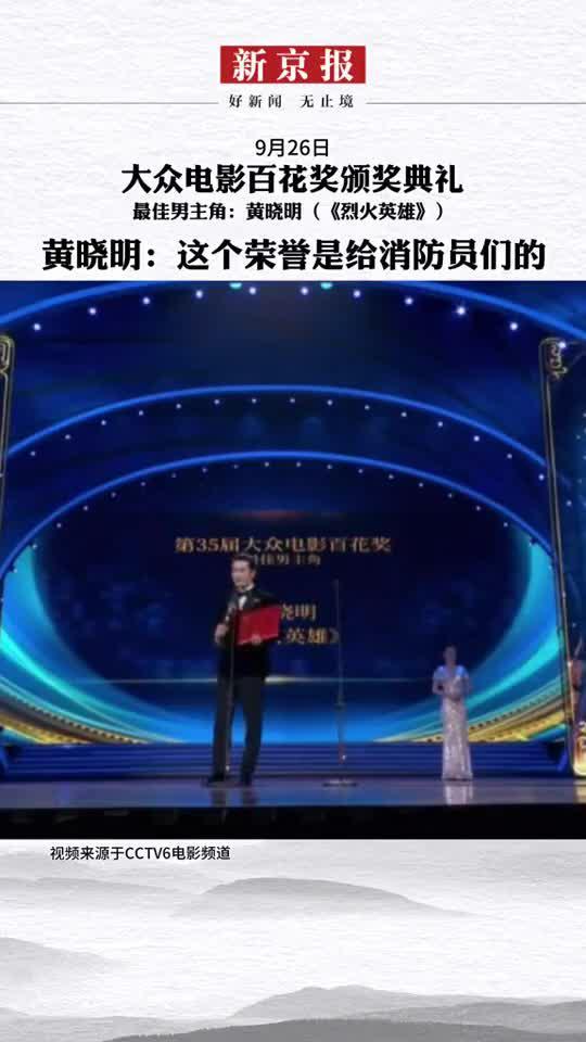 9月26日,第35届大众电影百花奖,最佳男主角