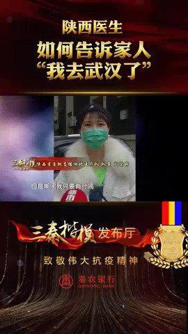 """三秦楷模发布厅 陕西医生如何告诉家人""""我去武汉了!"""""""