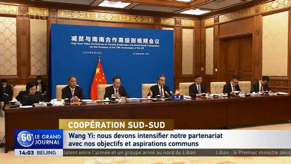 王毅国务委员兼外长主持南南合作会议并发表视频讲话
