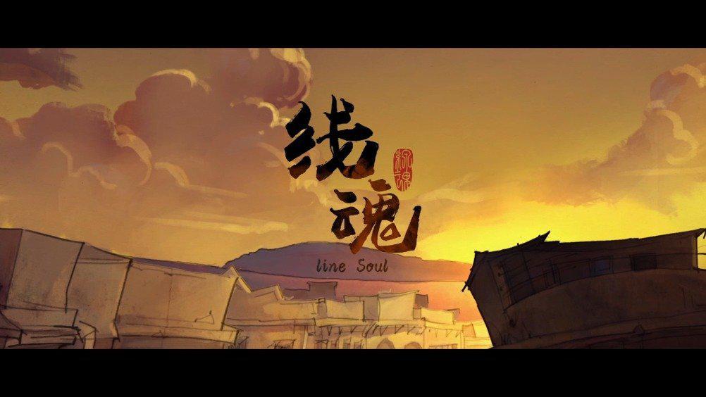 第17届 @福州大学厦门工艺美术学院 陈炳坤 创作的动画短片《线魂》