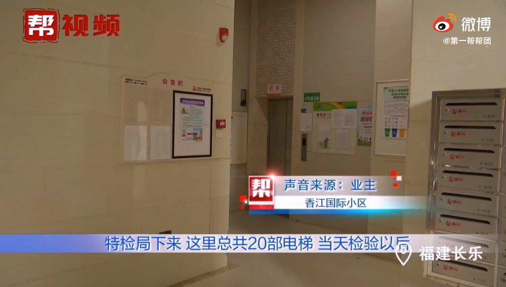 福州 小区20部电梯暂停使用,业主:前两年才花了300多万大修过