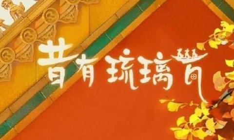 《昔有琉璃瓦》主演已定:林一,陈钰琪,官博已经关注二人