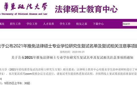 北大复旦本科生保研到华东政法,亏了吗?