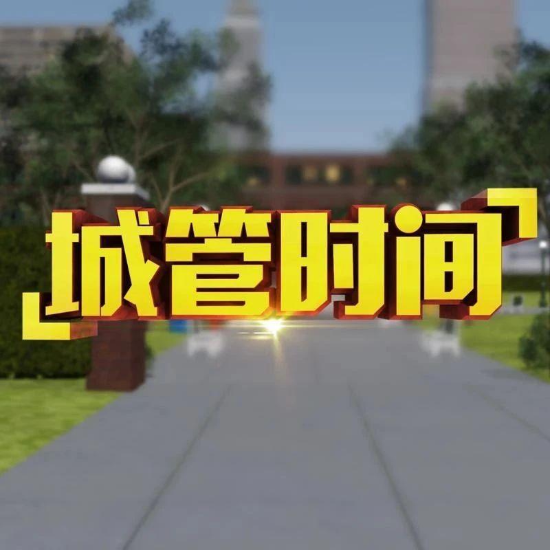 今晚《城管时间》关注 → 从运动场到执法现场的王连明
