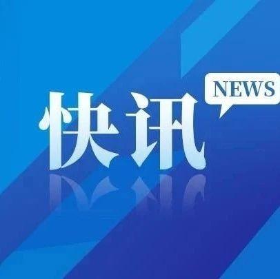 第二十一届中国秦皇岛(昌黎)国际葡萄酒节启帷 张瑞书李静仁等出席开幕仪式
