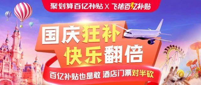 """飞猪聚划算合推""""双百亿补贴"""",旅游业加速变革在即"""