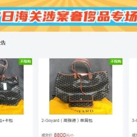 """扬州海关今天""""卖了""""99件奢侈品"""