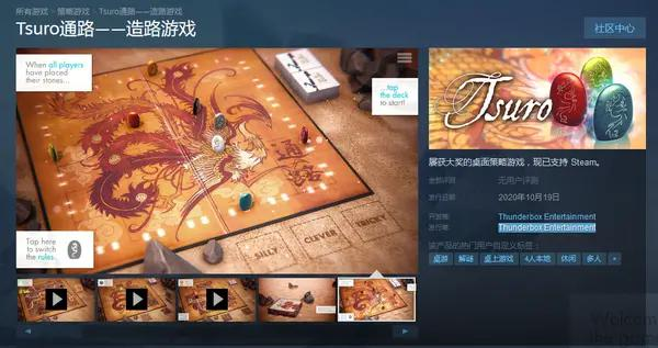 《Tsuro通路 造路游戏》10月19日登陆Steam