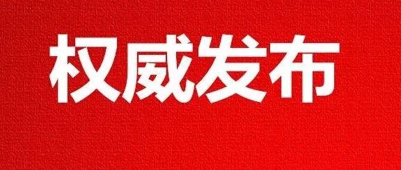 颍上县人民政府原副县长张斌严重违纪违法被开除党籍和公职