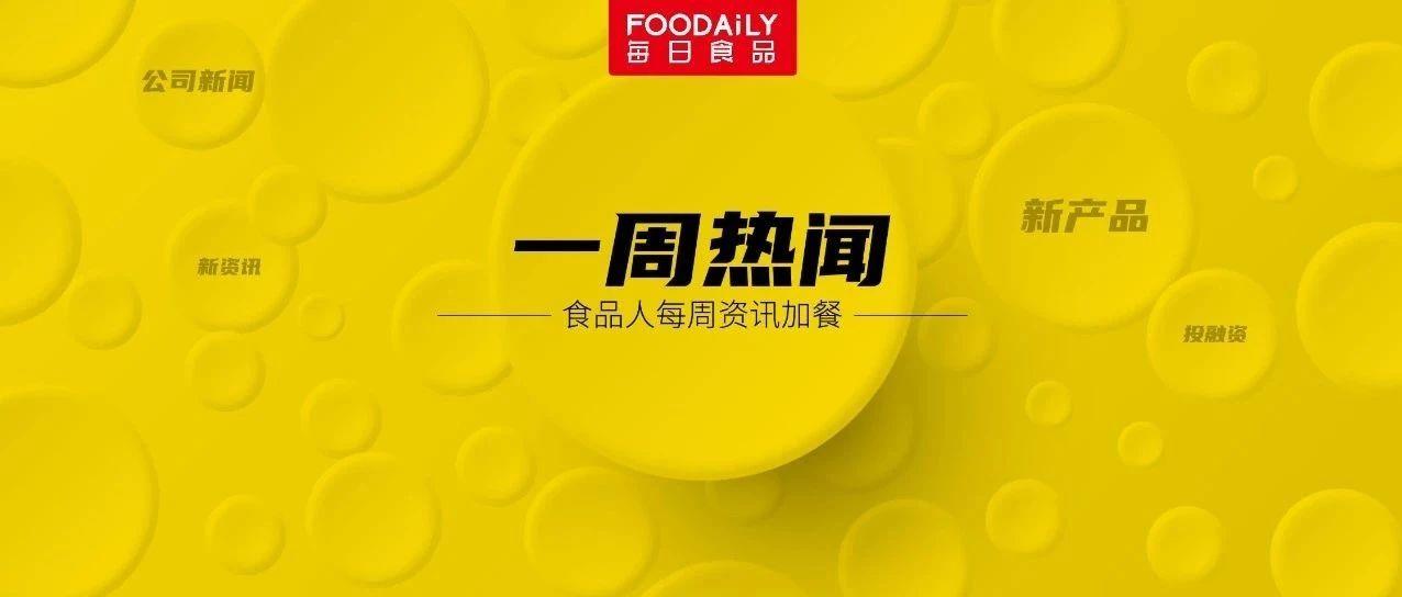 伊利布局运动酸奶,汉口二厂推无糖燕麦乳茶,江小白完成C轮融资… | 一周热闻