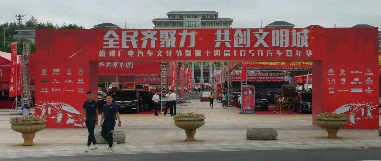 3天销售额超4千万元!梅州广电汽车文化节激活消费市场!