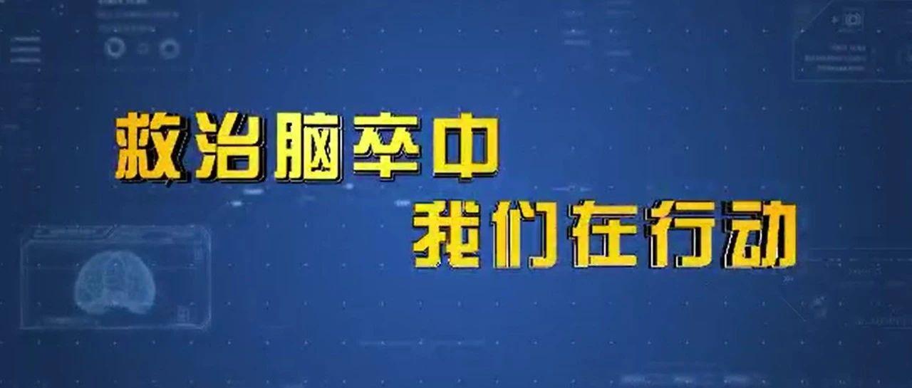 河南:依托急救地图打造卒中黄金1小时救治圈
