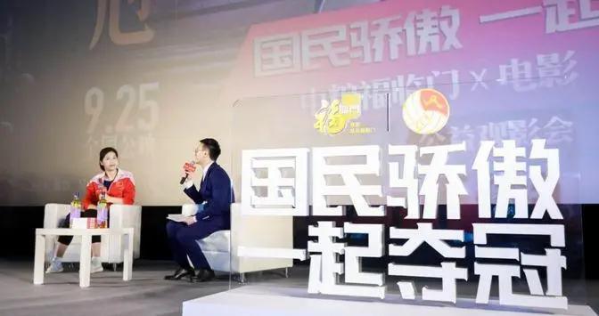 《夺冠》公益观影会举办 前国手徐云丽谈女排精神