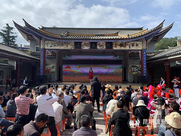 """""""庆丰收·迎小康""""西山区2020年中国农民丰收节在团结街道举行"""