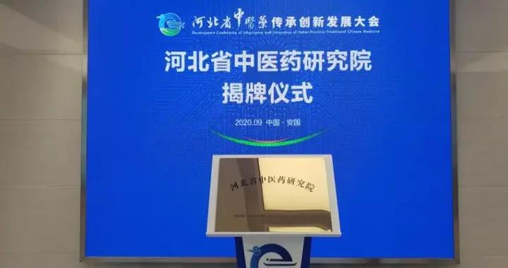河北省中医药研究院在保定安国市成立