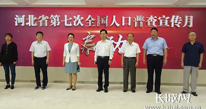 河北省第七次全国人口普查宣传月在石家庄启动